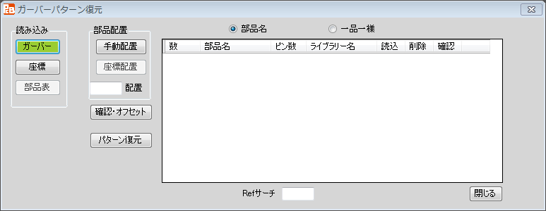 Specctra パターン復元